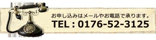 青森県三沢市お菓子教室キッチンマムへのお申し込みはこちら