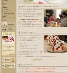 青森県三沢市お菓子教室キッチンマムホームページリニューアル!